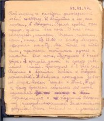 B-Chikvaide-diary-1947-page-1